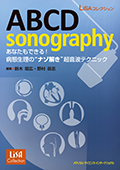 ABCD sonography
